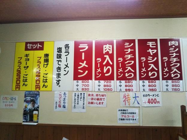 ラーメン公太郎 メニュー2