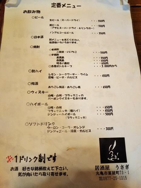 居酒屋うさぎメニュー6