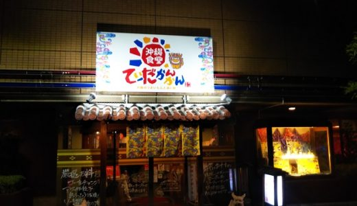 中讃希少糖ハイボール同好会第4回定例会沖縄食堂 てぃーだかんかん宇多津で開催