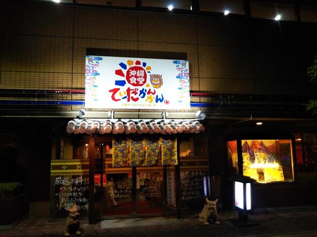 沖縄食堂 てぃーだかんかん宇多津