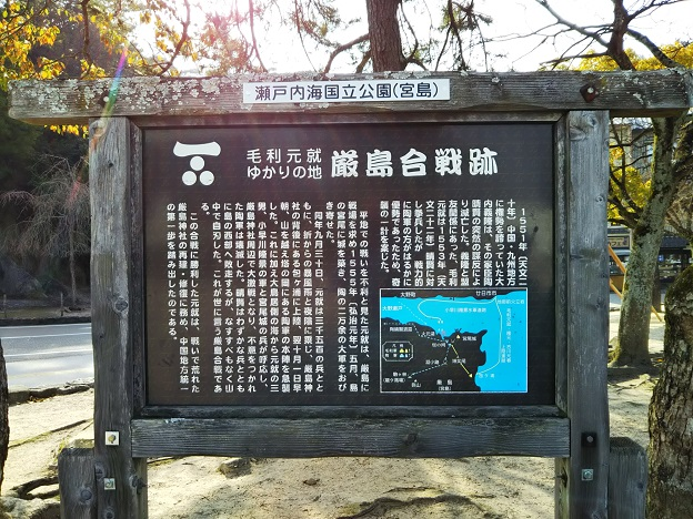 厳島合戦後