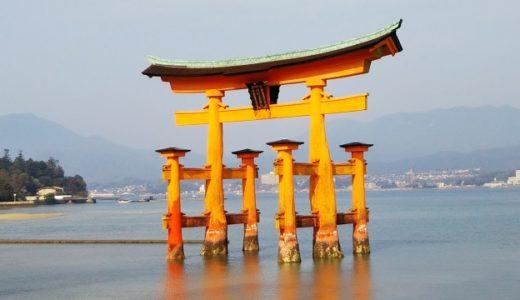 安芸の宮島 国宝・世界遺産 厳島神社 日本三景