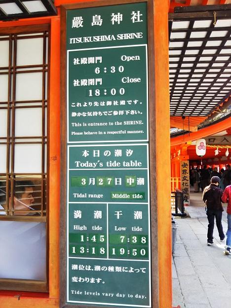 厳島神社 潮