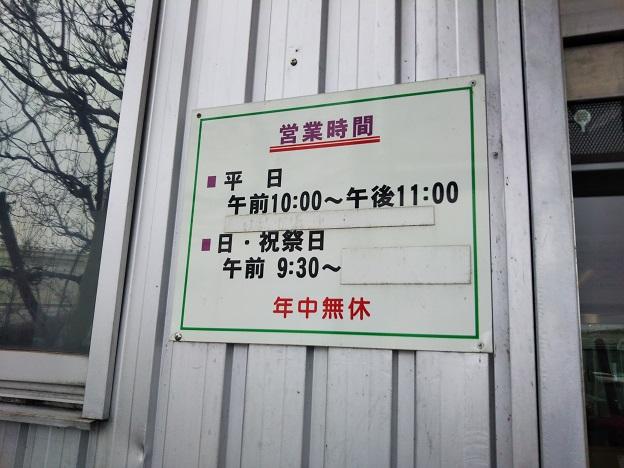 津山バッティングセンター営業時間と定休日