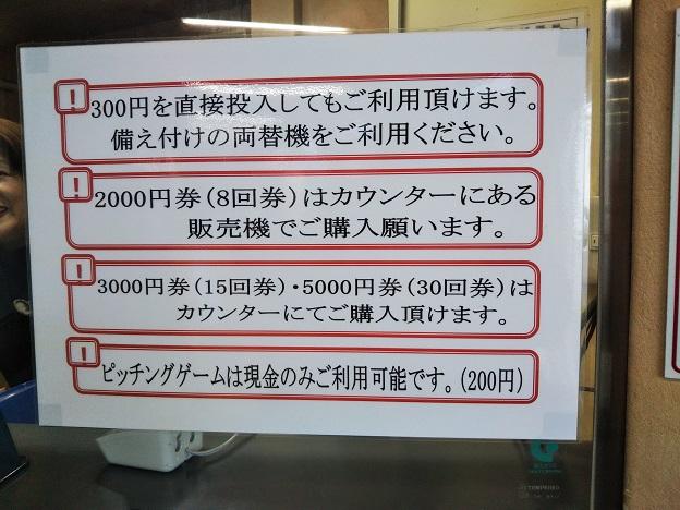 津山バッティングセンター料金
