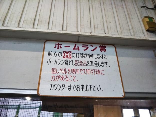 津山バッティングセンターホームラン賞
