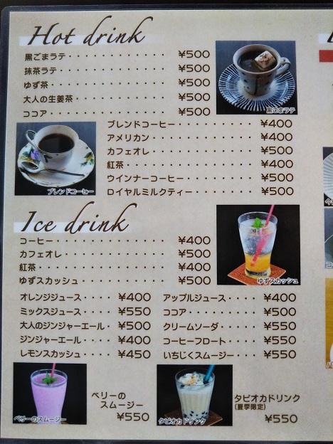 cafe KIARA メニュー2