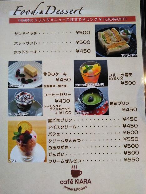 cafe KIARA メニュー3