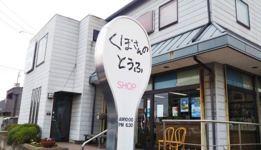 くぼさんのとうふ 豆腐を使ったスイーツやお総菜もあります 宇多津町