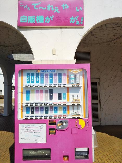 岡山市サウスビレッジ おもしろ自動販売機