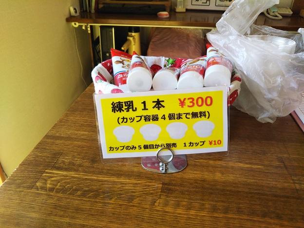 岡山市サウスビレッジ いちご狩り練乳