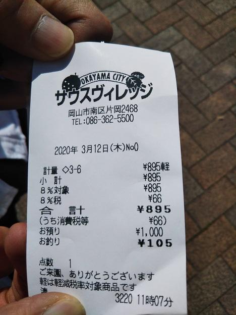 岡山市サウスビレッジ いちご狩り量り売り料金