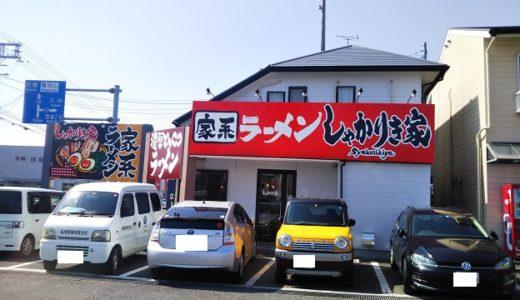 しゃかりき家 家系ラーメンが岡山市にオープン
