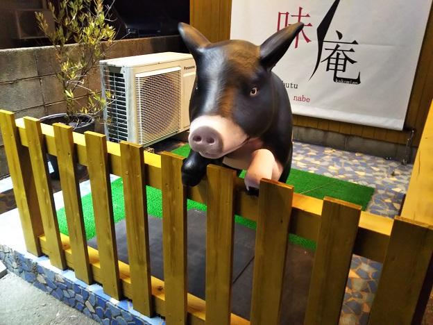 囲味庵 豚