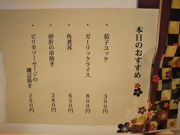 囲味庵 メニュー1