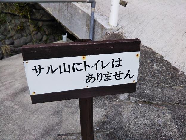 淡路島モンキーセンター トイレ