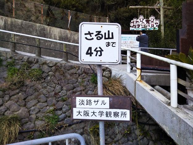 淡路島モンキーセンター サル山まで