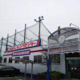 津山バッティングセンター