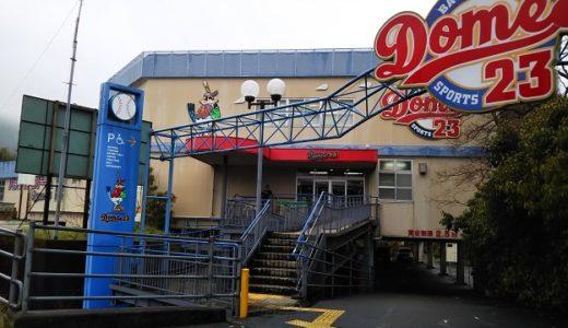 Dome23針木店のバッティングセンターと体感ゲーム等で遊ぶ 高知市