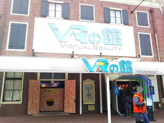 ハウステンボス VRの館