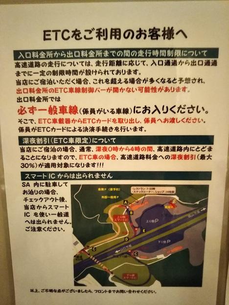 ファミリーロッジ旅籠屋宮島SA店 ETC