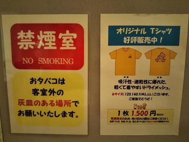 ファミリーロッジ旅籠屋宮島SA店 禁煙室