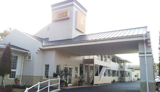 ファミリーロッジ旅籠屋 宮島SA店 安く宿泊できるアメリカンスタイルの宿