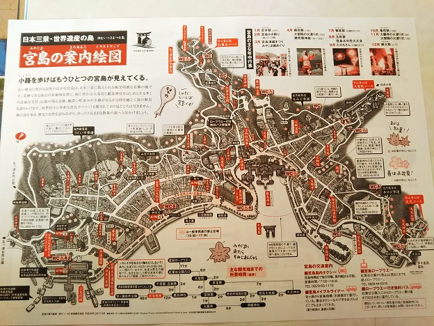 安芸の宮島 案内図
