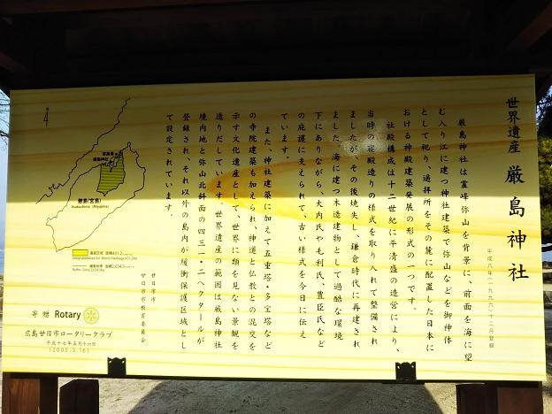 厳島神社 世界遺産