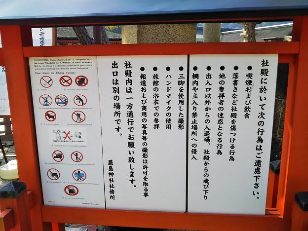 厳島神社 注意事項