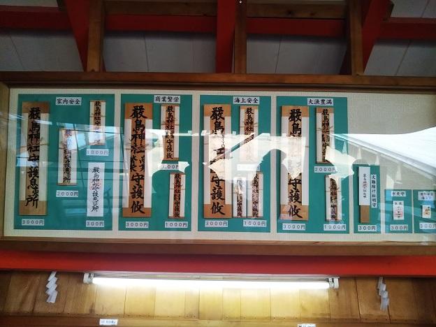 厳島神社 お札