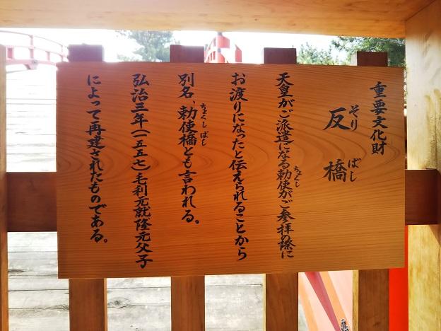 厳島神社 反り橋案内