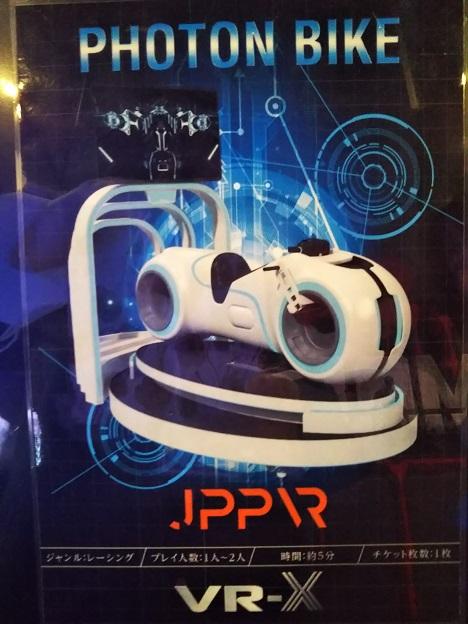 プラサカプコン広島 VR PHOTON BIKE