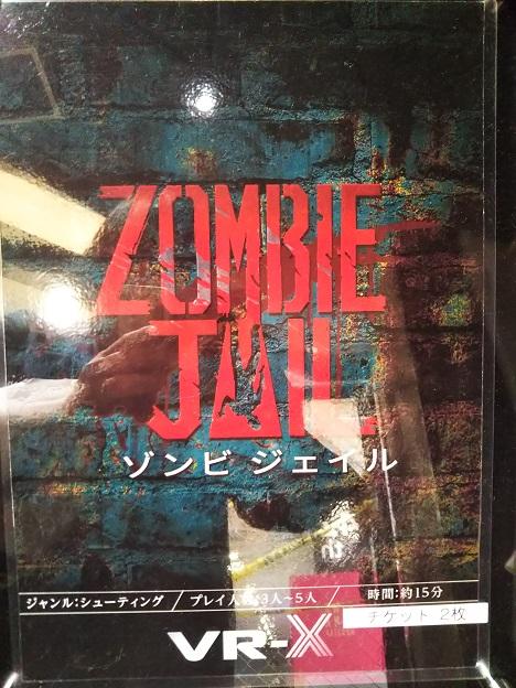 プラサカプコン広島 ZOMBIE JAIL