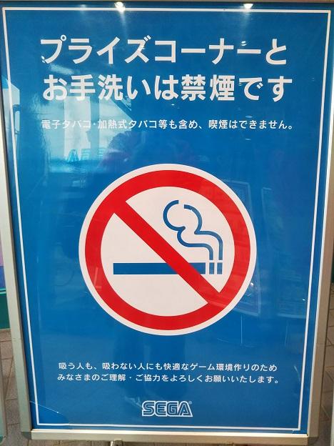 セガ丸亀 禁煙