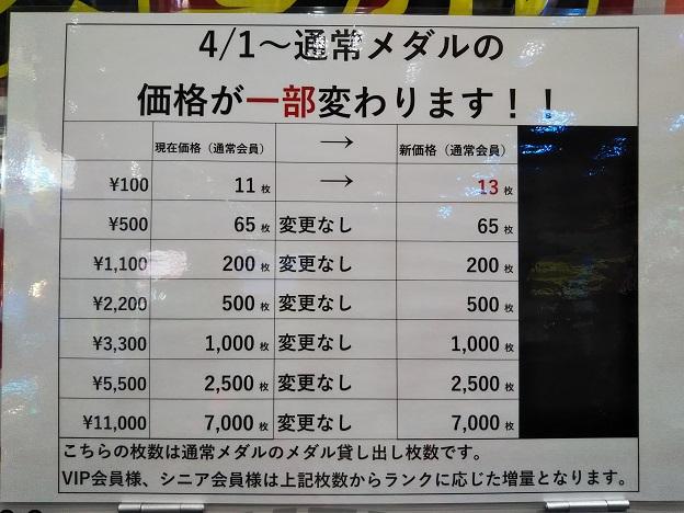 セガ丸亀 コイン価格
