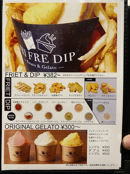 FRIFREDIP ディナーメニュー