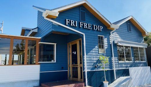 FRI FRE DIP お洒落でカジュアルなディナーやランチや女子会 宇多津町