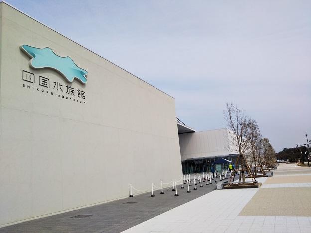 四国水族館 外観