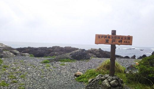 室戸岬 室戸ジオパーク 恋人の聖地 室戸岬灯台 高知県