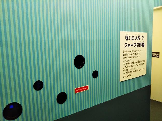 ニジゲンノモリ クレヨンしんちゃんアドベンチャーパーク ホラーハウス3