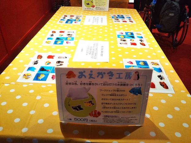 四国水族館 龍宮の宴2