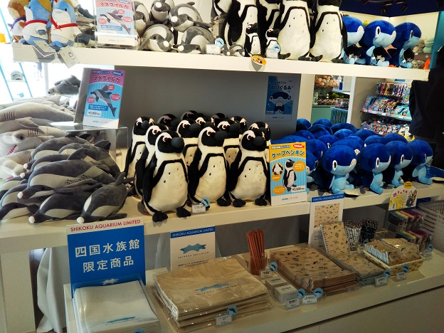 四国水族館 限定商品