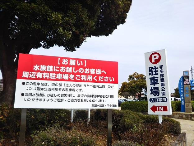 宇多津臨海公園駐車場