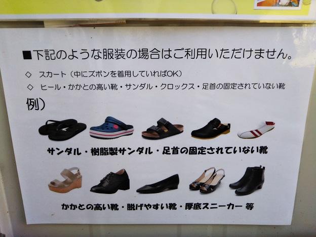 ニジゲンノモリ クレヨンしんちゃんアドベンチャーパーク 靴