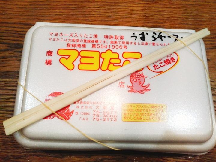 マヨたこ多度津店 ウズラチーズ1