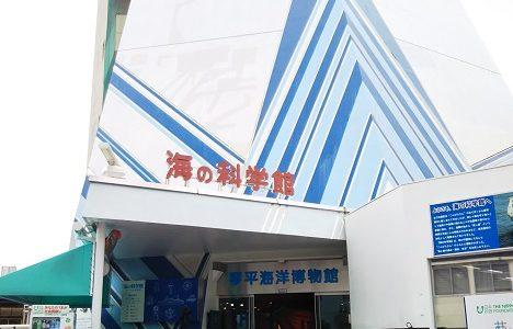 琴平海洋博物館(海の科学館)ラジコン船の操縦などで楽しめる 金刀比羅宮参道