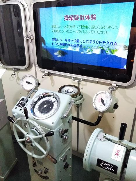 海の科学館 操船シミュレーター2