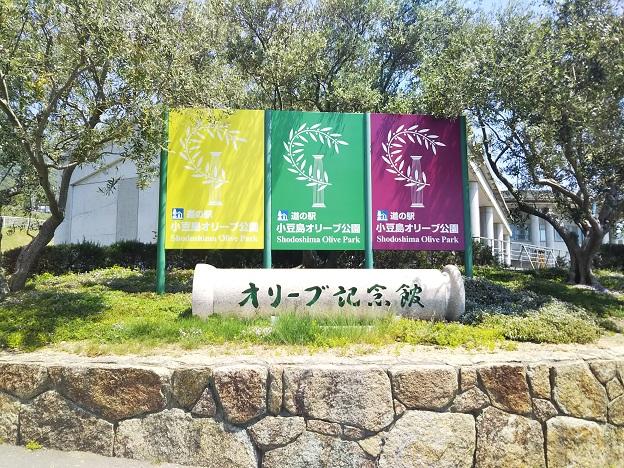 小豆島オリーブ公園 入口