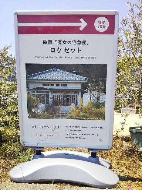 小豆島オリーブ公園 魔女の宅急便ロケセット